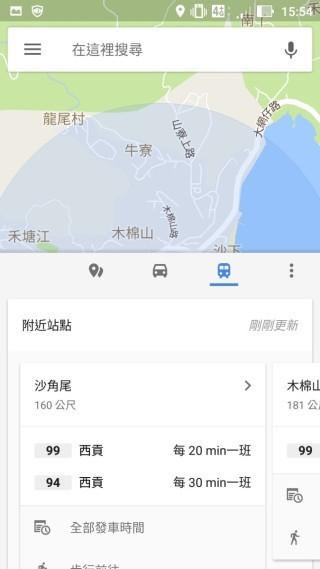 第三個按鍵就是交通工具資訊,有齊附近的車站及班次資料。