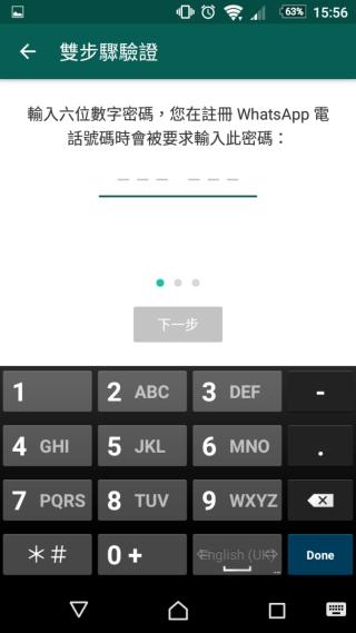 首先輸入 6 位密碼,再次輸入以確定。