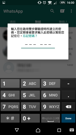 每次開啟 Whatsapp 都要輸入密碼,防止帳戶被盜。