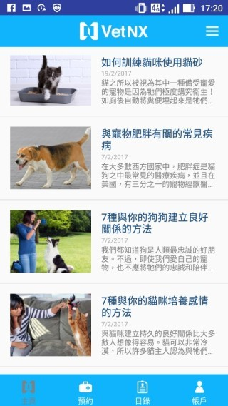 主頁提供主人不時遇到的寵物難題建議文章。