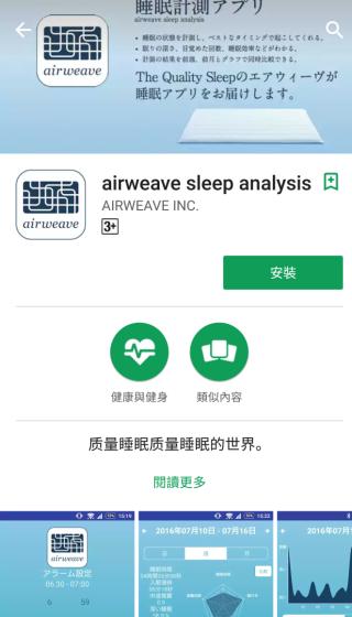 由日本研發無需配合智能手帶手帶的睡眠監察app 「airweave sleep analyse」