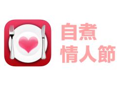 【自煮情人節】情人節食譜 App