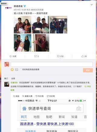 情人節當天,上海圓通速遞的微博仍然有留言。