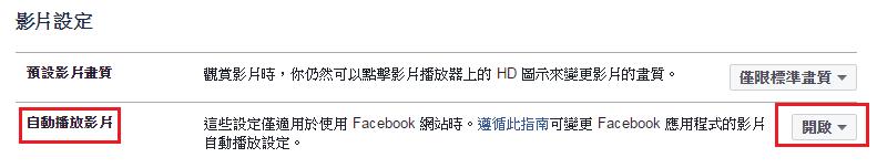 即使Facebook 自動播放功能是開啟