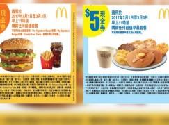 【快閃優惠】Show Cap圖買麥當勞即平$5!