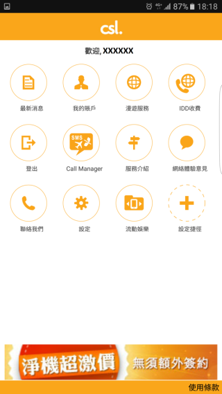 透過 csl 應用程式在 iOS 或 Android 平台管理服務。