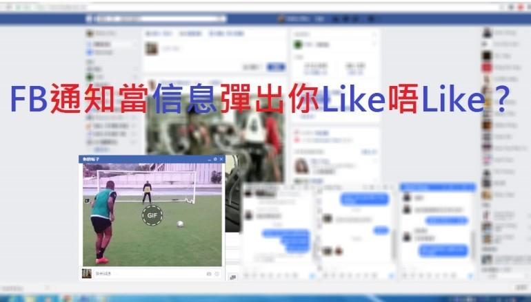 Facebook 通知當信息彈出功能殺到香港?