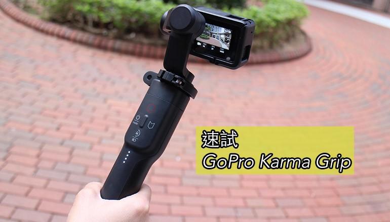 簡單易用 GoPro Karma Grip 速試