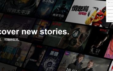 Chrome 插件助你更快搵到 Netflix 影片!