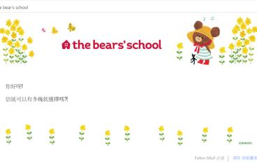 Yahoo!電郵 小熊學校信紙萌爆