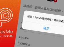 【 小姐公投 2.0 ?】HSBC PayMe 出師不順