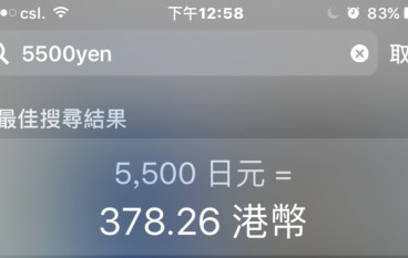 iOS 外幣匯率不求人