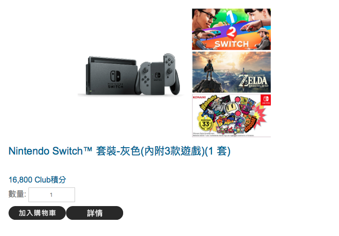 .除了換機票吸引外,如一直有使用 HKT 其他服務的話,更可儲分換取最新任天堂 Switch 連三款遊戲套裝。