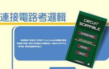 Circuit Scramble App 連接電路考邏輯