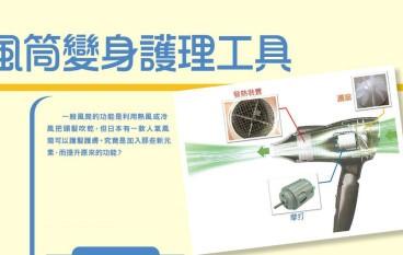 風筒變身護理工具