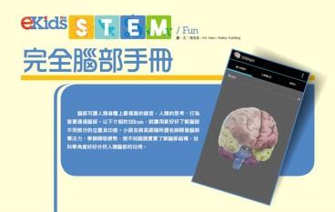 3DBrain 完全腦部手冊