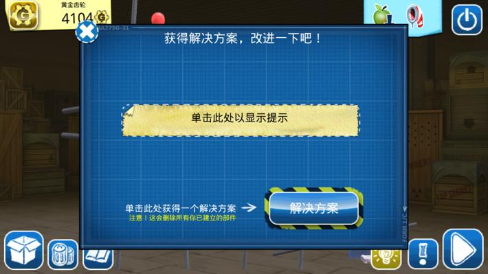 如遇上困難,遊戲會提供解決方案。