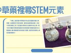 中草藥裡尋 STEM 元素