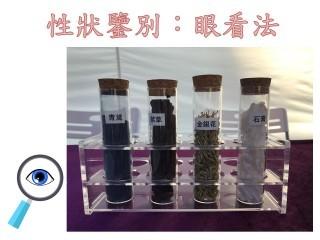眼看法:利用眼睛對中藥材的外部特徵進行觀察,而重點觀察的內容要包括藥材的大小、形狀、顏色、表面、質地、折斷面和橫切面等。