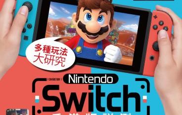 【#1230 PCM】Nintendo Switch 香港版詳測 多種玩法大研究