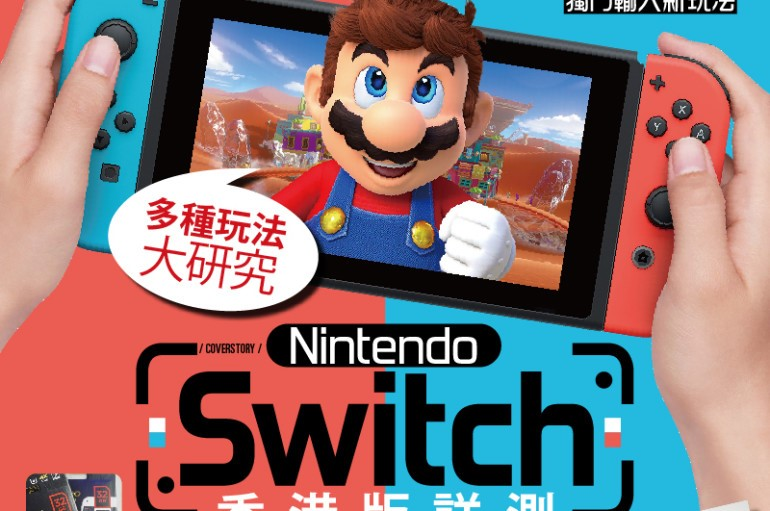 【#1230 PCM】Nintendo Switch 香港版詳測 多種玩法大研究
