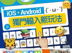 【#1230 50Tips】iOS • Android 獨門輸入新玩法