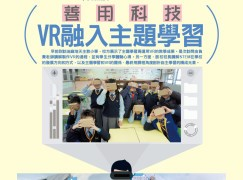 【#1230 eKids】善用科技 VR 融入主題學習