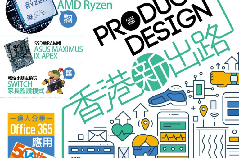 【#1231 PCM】Product Design 香港新出路