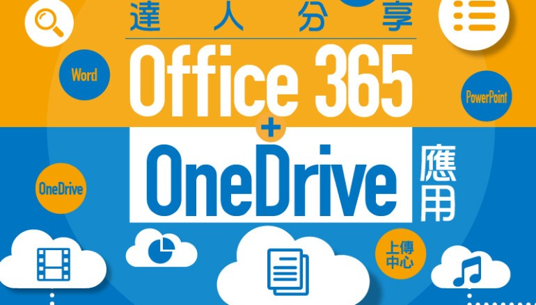 【#1231 50Tips】達人分享 Office 365 + OneDrive 應用