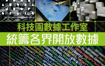 【#1231Biz.IT】科技園數據工作室 統籌各界開放數據