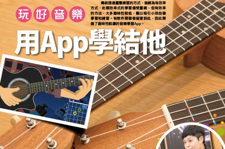 【#1231 eKids】用 App 學結他.玩好音樂