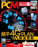 【#1232 PCM】超平 4G Plan 網速實試