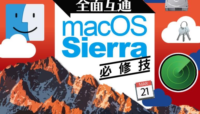 【#1232 50Tips】全面互通 macOS Sierra 必修技