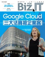 【#1232 Biz.IT】Google Cloud 三大法寶搶企業客