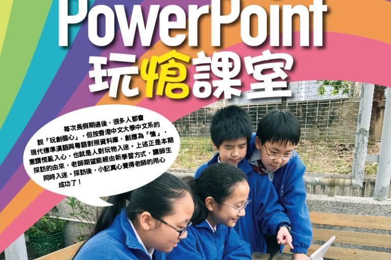 【#1232 eKids】PowerPoint 玩愴課室