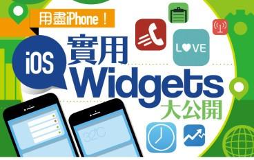 【#1233 50Tips】用盡 iPhone!50 個實用Widgets大公開