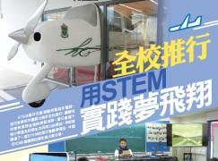 【#1233 eKids】全校推行用 STEM 實踐夢飛翔