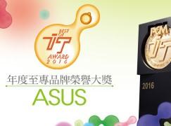 【IT Award 2016】年度至專品牌榮譽大獎-ASUS