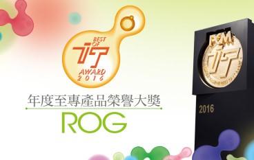 【IT Award 2016】年度至專產品榮譽大獎-至專電競品牌 ROG