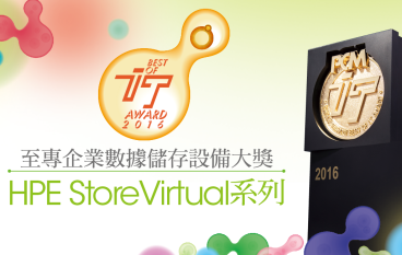 【IT Award 2016】至專企業數據儲存設備大獎-Hewlett Packard Enterprise StoreVirtual 系列