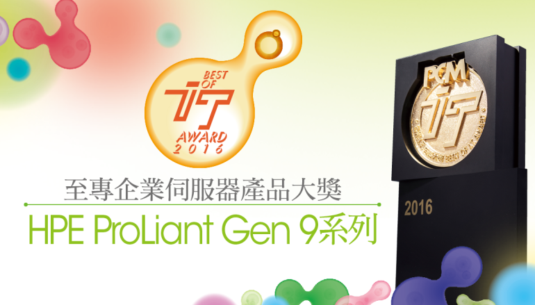 【IT Award 2016】至專企業伺服器產品大獎-Hewlett Packard Enterprise ProLiant Gen 9 系列