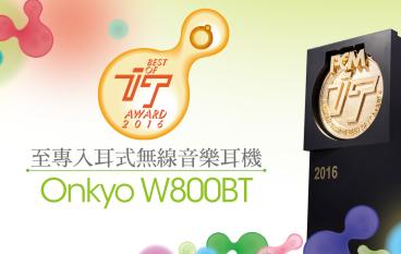 【IT Award 2016】至專入耳式無線音樂耳機大獎-Onkyo W800BT