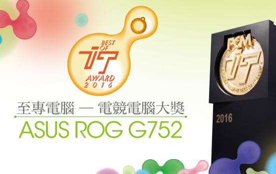 【IT Award 2016】至專電競電腦大獎-ASUS ROG G752
