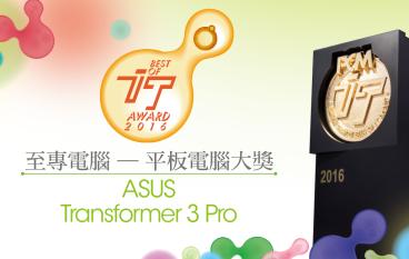 【IT Award 2016】至專平板電腦大獎-ASUS Transformer 3 Pro