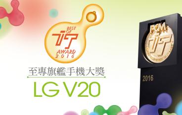 【IT Award 2016】至專旗艦手機大獎-LG V20