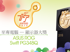 【IT Award 2016】至專顯示器大獎-ASUS ROG Swift PG348Q