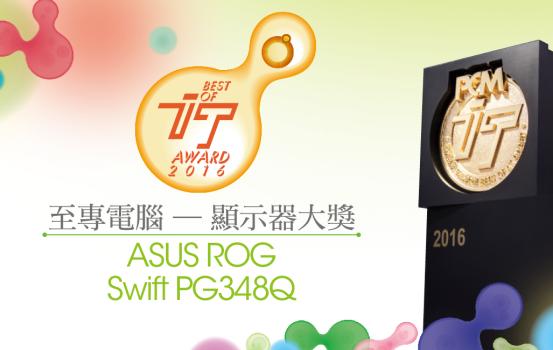 【IT Award 2016】至專顯示器大獎-ASUS ROG Swift PG348Q