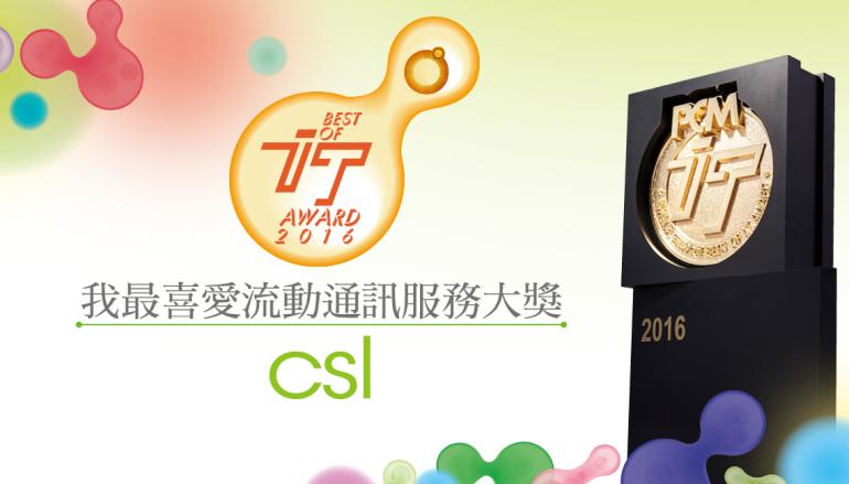【IT Award 2016】我最喜愛流動通訊服務大獎-csl