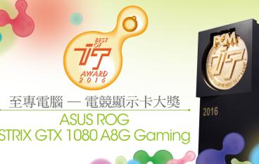 【IT AWARD 2016】至專電競顯示卡大獎-ROG STRIX-GTX 1080-A8G-Gaming
