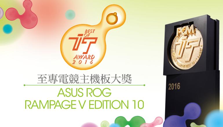 【IT AWARD 2016】至專電競主機板大獎-ASUS ROG RAMPAGE V EDITION 10